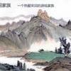 宋詞 - The Ballad of Li Qingzhao and Su Dongpo - 01