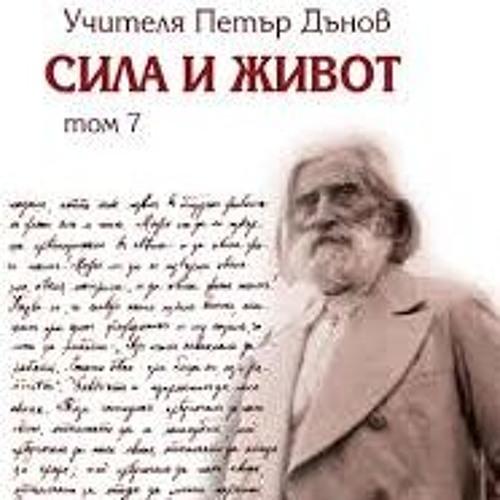 2л. Защо Сте Тъжни - 08.04. 1923г.,НБ, 7том,София