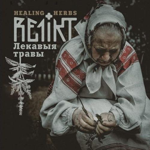 Re1ikt - Лекавыя травы (Healing herbs) [2015]