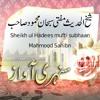 Islami Tarikh Key Ibteda Our Yom e Ashoora Kay Fazail o Masail Bayan Date: 02 -06-1995
