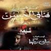 Download 01 FANAH FIL HUSSAIN Mp3