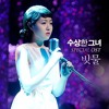 White Butterfly - Shim Eun Kyung ̣(Miss Granny OST)
