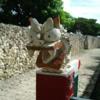 Okinawa Song