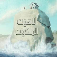 المحاضرة 7 - لاهوت النهضة والآيات والعجائب