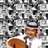 عبدالمجيد عبدالله - محتاج فرصه - عود