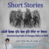 Unwavering Faith of Hungry Sikhs in World War 1 - ਪਿਹਲੇ ਵਿਸ਼ਵ ਯੁੱਦ ਵਿਚ ਭੁੱਖੇ ਸਿਖਾਂ ਦਾ ਸਿਦਕ