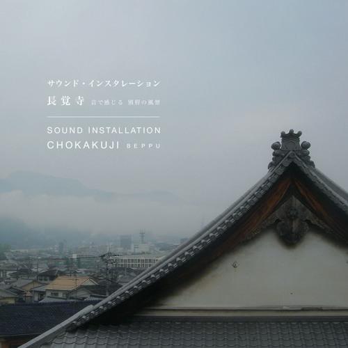 """[WORK] SOUND INSTALLATION """"CHOKAKUJI"""" (PART 1)"""
