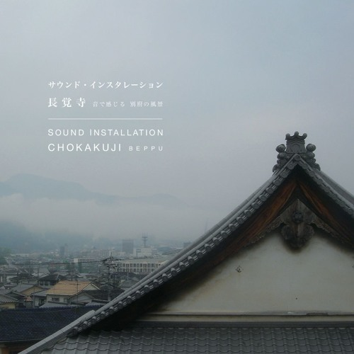 "[WORK] SOUND INSTALLATION ""CHOKAKUJI"""