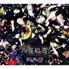 Wagakki Band Kyosyu No Sora Mp3