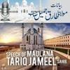 Speech Of Maulana Tariq Jameel Sahib