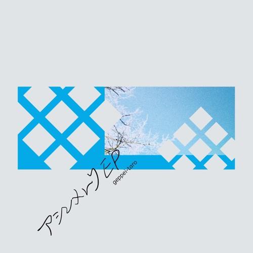 アシンメトリ EP XFD