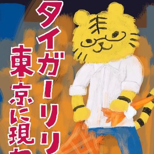 タイガーリリー東京に現わる Crossfade DEMO