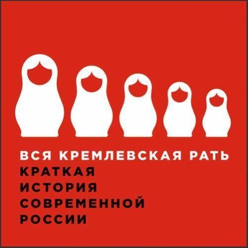 """История путинизма в книге Михаила Зыгаря """"Вся кремлевская рать"""""""