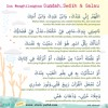 007 - Surat 84 - Al Insyirah - Bacaan Al Quran Riwayat Hafs- Ustadz Abdurrahim