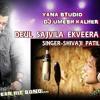 DEUL SAJVILA EKVEERA AAICHA-SHIVAJI PATIL YANA STUDIO DJ UMESH KALHER