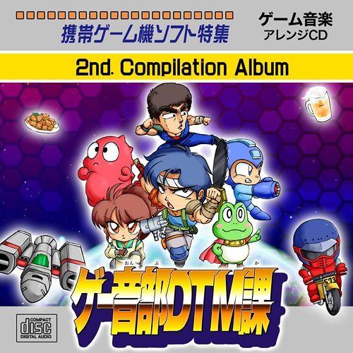 ゲー音部DTM課2ndコンピレーションアルバム(クロスフェード)