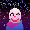 「 Ino X Yasmin 」  - Karakuri Pierro (cover)