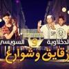 Download النسخة الاصلية من مهرجان زقايق و شوارع   l السويسي و الدخلاوية Mp3