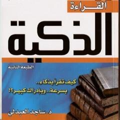 القراءة الذكية- كيف تقرأ بذكاء، بسرعة، وبإدراك كبير- د. ساجد العبدلي