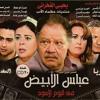 Download Medhat Salehمدحت صالح  تتر نهاية مسلسل عباس الابيض 2ZGnzFmFraQ Youtube Mp3