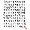 Vajrasattva (100 Syllable) Mantra (Thần Chú Phật Kim Cang Tát Đoả 100 Chữ).MP3
