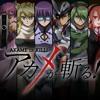 (Aono Rap Mixes) Akame Ga Kill -  Le Chant De Roma (Remix)