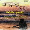 Baluchor Ghor | বালুচর ঘর
