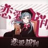 【Oumjubzz】Renai Saiban - Hatsune Miku [Thai ver.]