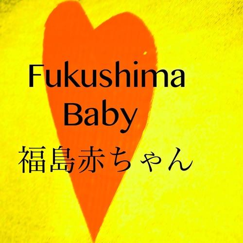Fukushima Baby/ 福島赤ちゃん
