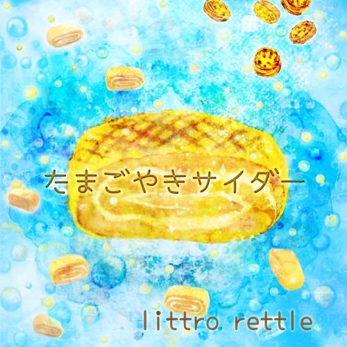 4th single  たまごやきサイダー short ver.