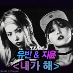 내가 해 (Naega Hae) - Yubin & Jiyoon