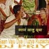Gaan Vaju Dya (Tuzya Rupacha Chandana) Mix Dj Priyal