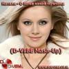 Natali - O Boje Kakoi Mushina(D-VIBE MashUp)EDM| Free Download