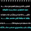 الغايب اللي يحووول الهجر من دونه  كلمات : سداح العتيبي اداء عبدالله الطواري