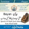 Bayan Mufti Syed Adnan Kaka Khail Sahib