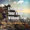 LIVING OUT YOUR FAITH WITHOUT FEAR 「恐れなしで自分の信仰を生きること」Joey Zorina