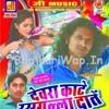 Choli Me Mitha Ke Bheli | Devra Kate Rasgulla Dante | Bhojpuri LokGeet 2014 | Alokshri Gupta