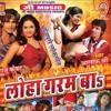 Akego Set Me Ba Dugo Go Tower | Loha Garam Ba | Bhojpuri Lokgeet 2014 | Alokshri Gupta