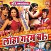 Jaun Maza Tohra Salwar Me Bate | Loha Garam Ba | Bhojpuri Lokgeet 2014 | Alokshri Gupta
