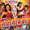 Sleem Body Hoi Ta Lap Lap Kari | Loha Garam Ba | Bhojpuri Lokgeet 2014 | Alokshri Gupta