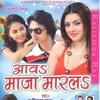 Hai Areraj Ke Panda | Aawa Maja Maar La | Bhojpuri Lokgeet 2011 | Alokshri Gupta