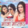 Ke Daali Ye Piya   Aawa Maja Maar La   Bhojpuri Lokgeet 2011   Alokshri Gupta