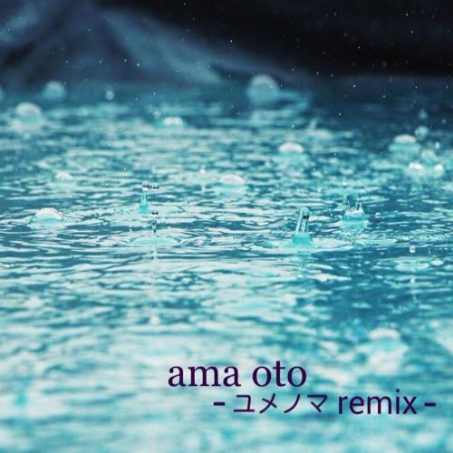 ama oto - ユメノマ remix -