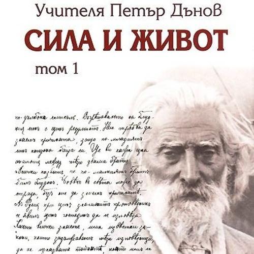 30л Добрият Самарянин- 11.07.1915г. Сила И Живот, Том 1