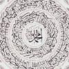 Ya Imam Al Rusli Ya Sanadi