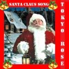 Christmas Songs The Santa Claus Song