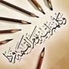 Download تلاوة بديعة لختام سورة مريم للقارئ عبدالعزيز الأحمد عشاء الجمعة ٢٤-١-١٤٣٧هـ Mp3