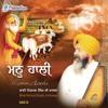 Rain Gavaayi Soye Ke || Bhai Nirmal Singh Ji Khalsa