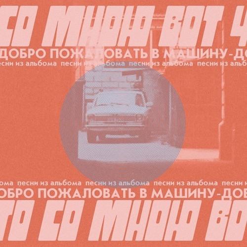 УАЗ-452 спускается с Карпатских гор