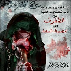 عشنا وياك - شيخ حسين الاكرف وفاة الامام السجاد (ع)  ١٤٣٥ هـ